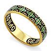 Серебряное кольцо с эмалью «Молитва к Сергию Радонежскому» KPSZE006-11 весом 3.71 г  стоимостью 2300 р.